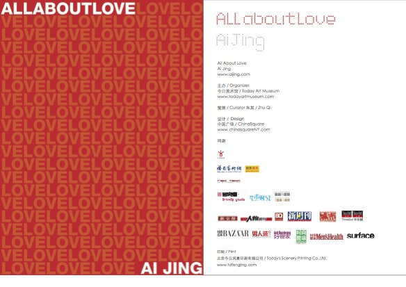 All about Love Solo Exhibition Curated by Zhu Qi, Today Art Museum Beijing, China