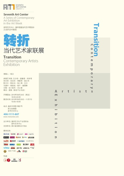 Transition Group Exhibition curated by Yang Wei, Seventh Art Center, Wenzhou, China