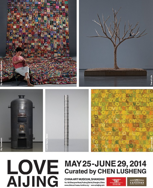 LOVE AIJING Solo Exhibition curated by Chen Lusheng, China Art Museum, Shanghai, China